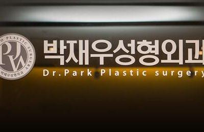 韩国朴宰佑整形外科美容医院