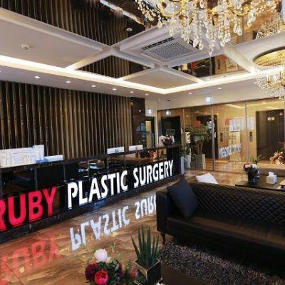 韩国RUBY如妃整形外科医院