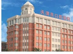 天津口腔医院整形美容科