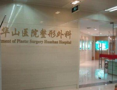 上海复旦大学附属华山医院整形外科