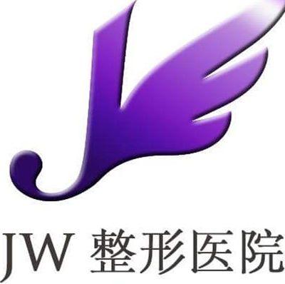 韩国JW整形医院