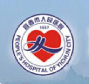 宜春市人民医院烧伤整形科