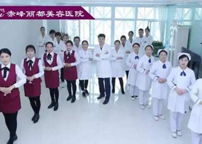 赤峰丽都医疗美容整形医院