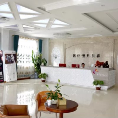 邯郸市第七医院整形美容科