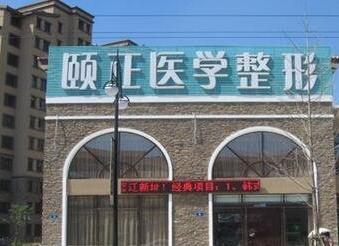 葫芦岛颐正医疗美容医院