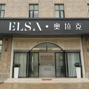杭州艾尔莎奥拉克医疗美容诊所