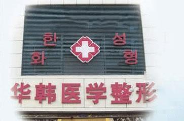 秦皇岛华韩整形医院