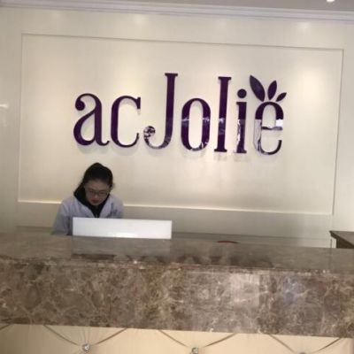 上海珞俪医疗美容医院