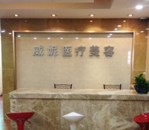 重庆威妮医疗美容诊所
