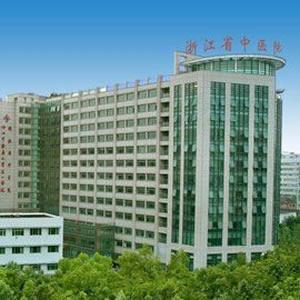 浙江省中医院医学整形美容中心