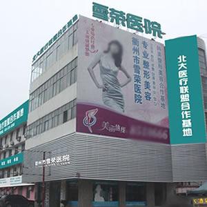 衢州雪荣医院整形美容中心