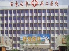 石家庄市第二医院医疗美容科