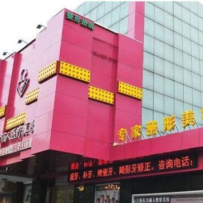 上海东方丽人医疗美容门诊部