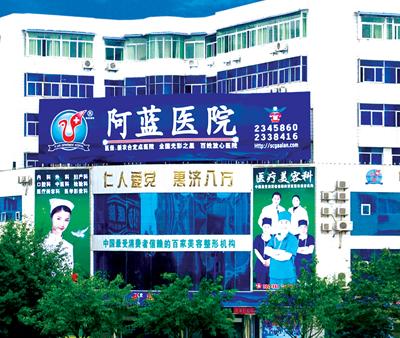 广安阿蓝医院医疗美容科