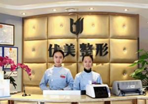 萍乡优美整形医院