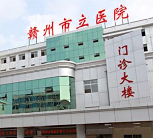 赣州市立医院烧伤整形外科