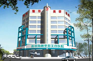 莆田海峡整形美容医院