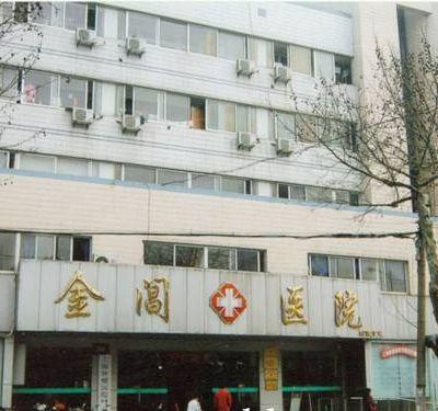 苏州金阊医院