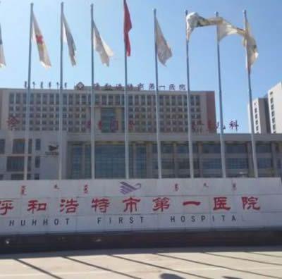 呼和浩特市第一医院整形科