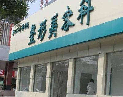邯郸都市整形医院