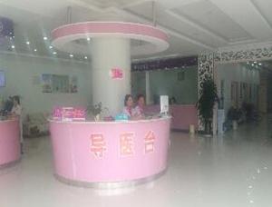 渭南现代整形美容医院
