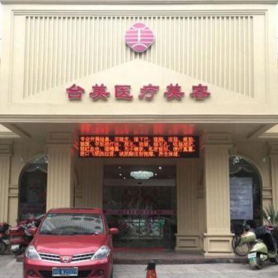九江台美医疗美容整形医院