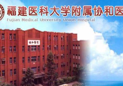 福建医科大学附属协和医院整形外科