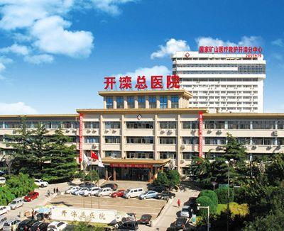 唐山开滦医院整形科