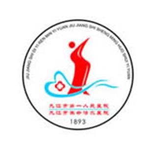 九江市第一人民医院整形科