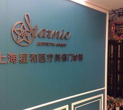 上海星和医疗美容医院
