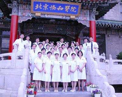 北京协和医院整形外科
