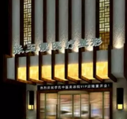 鞍山张玉霞医疗美容诊所