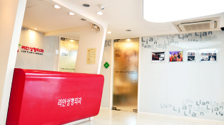 韩国LIAN整形外科医院