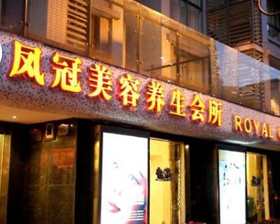 重庆凤冠整形美容诊所