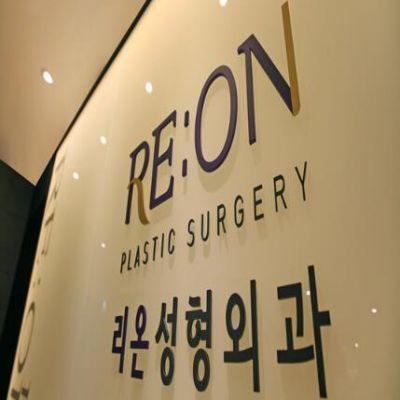韩国丽温REON整形外科医院