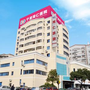 宁波同仁整形医院