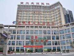 安徽省立友谊医院