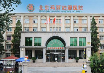 北京玛丽妇婴医院医疗美容科