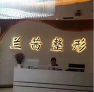 郑州兰茜医疗美容医院