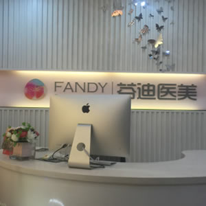 杭州芬迪医疗美容诊所