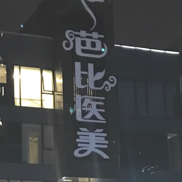 宁波芭比医疗美容医院