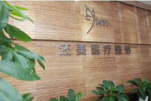 天津还美医疗整形抗衰中心