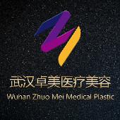 武汉硚口卓美医疗美容门诊部