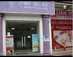 北京明会红国际医疗美容诊所