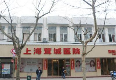 上海茸城医院整形美容科