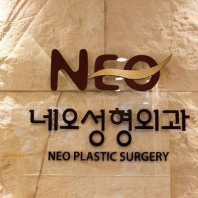 韩国Neo整形外科