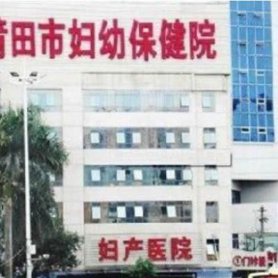 莆田市妇幼保健院整形美容科