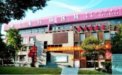 上海玛丽医院整形美容中心