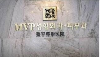 韩国MVP整形外科医院