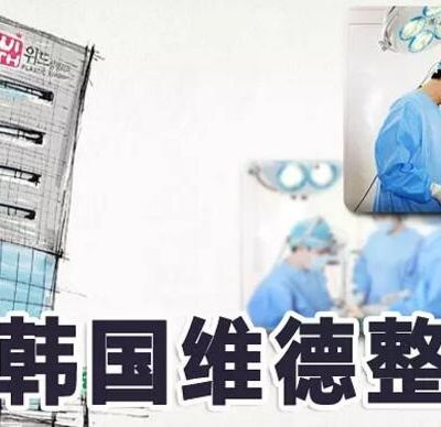 韩国维德整形外科